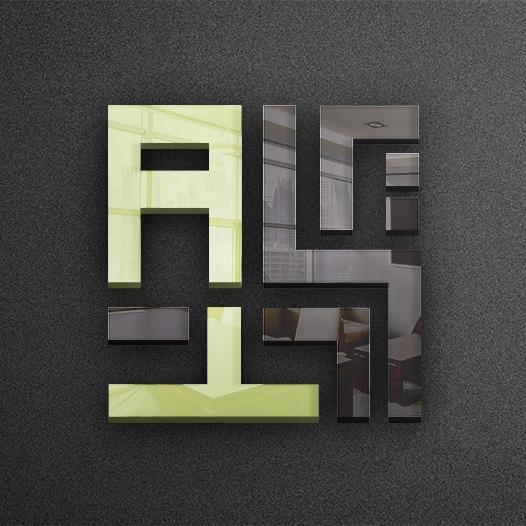 graphiste logo ateaone Lyon Irigny